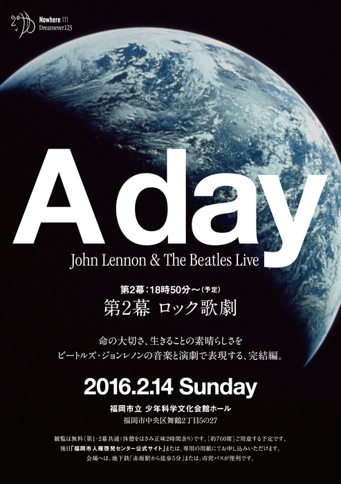 A day|アデイコンサート 第2幕ロック歌劇